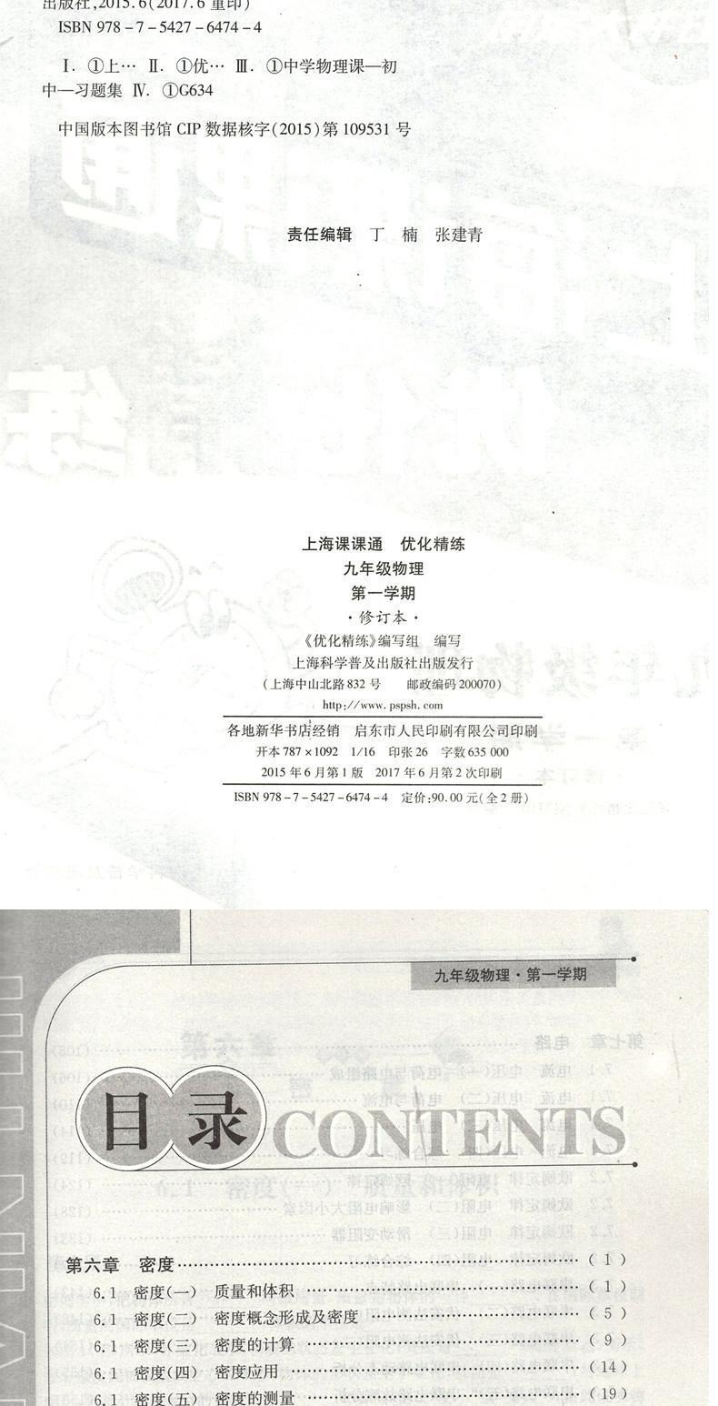 上海课课通优化精练 物理 九年级上/9年级第一学期 二期课改新教材修订本 9年级物理习题集 初中物理课 上海科学普及出版社商品详情图