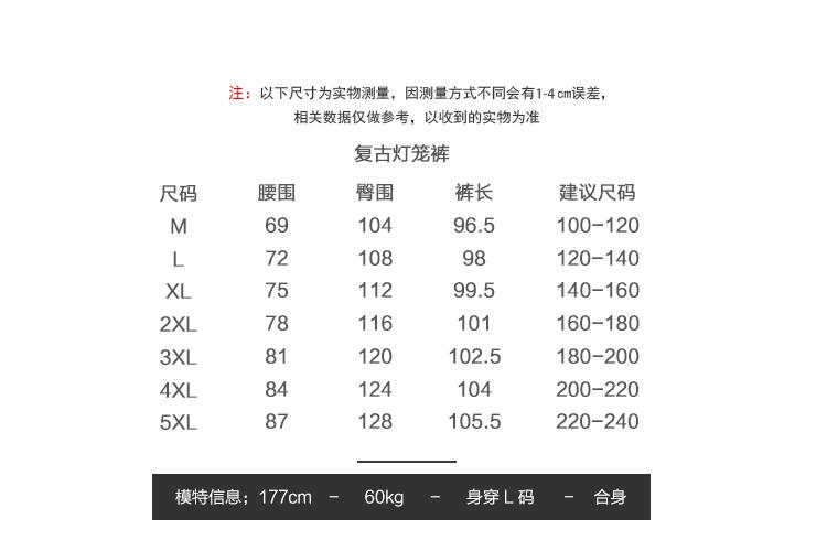 20春夏 无影墙日系大码男直筒束脚休闲中国风灯笼裤暗黑 K87/P70