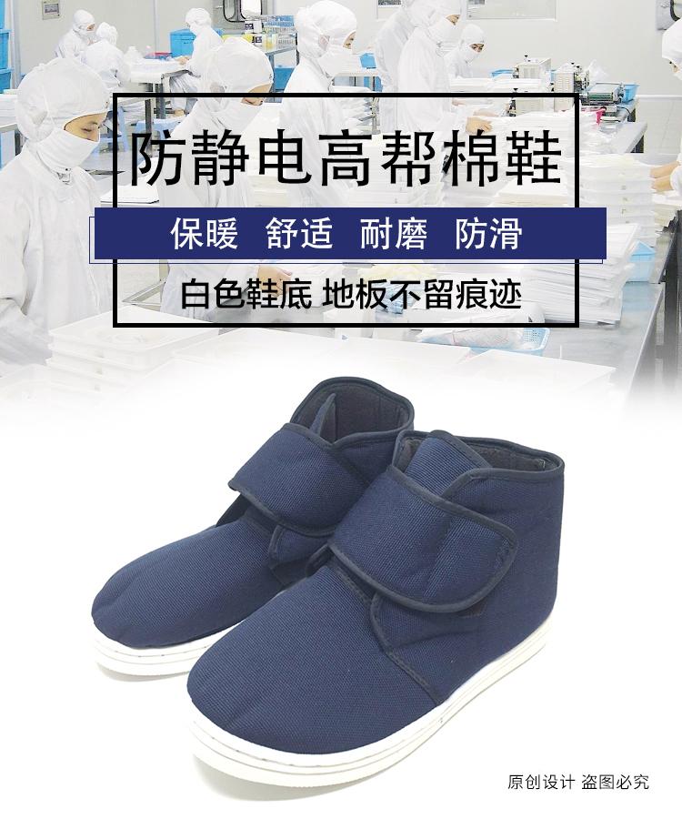 Banga chất lượng cao lint dày vải màu xanh độn bông mùa đông do thời tiết giày chống tĩnh giày sạch thực phẩm sạch