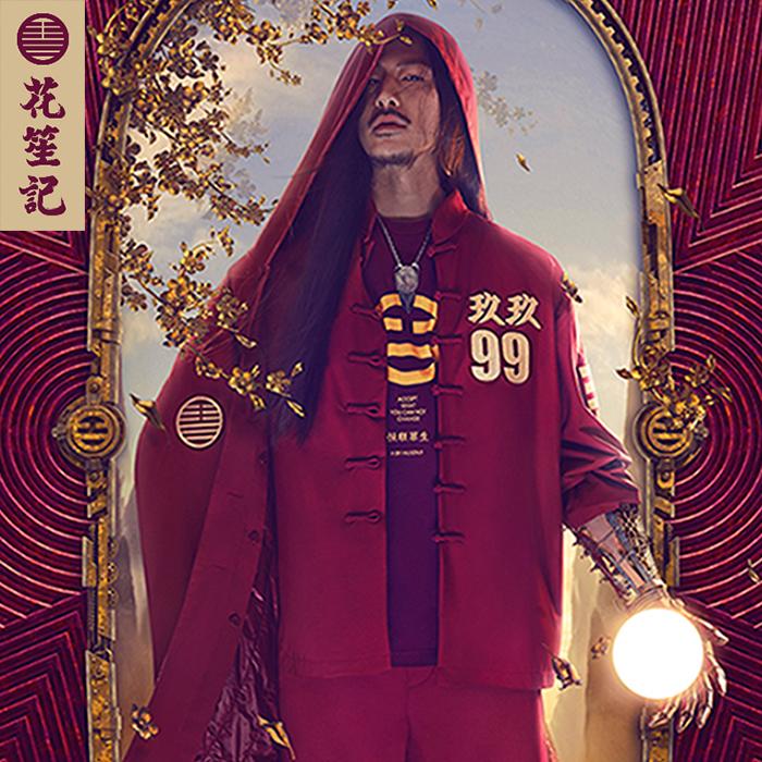 花笙記原創中國風紫金99乾坤寬松刺繡男嘻哈防水棉膽潮牌盤扣唐裝