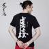 Hoa 笙 gió của Trung Quốc ánh sáng sang trọng triều thương hiệu tưởng tượng nhân vật Trung Quốc in vài màu đen cổ tròn thể thao ngắn- tay t- áo sơ mi nam giới quần áo Áo khoác đôi