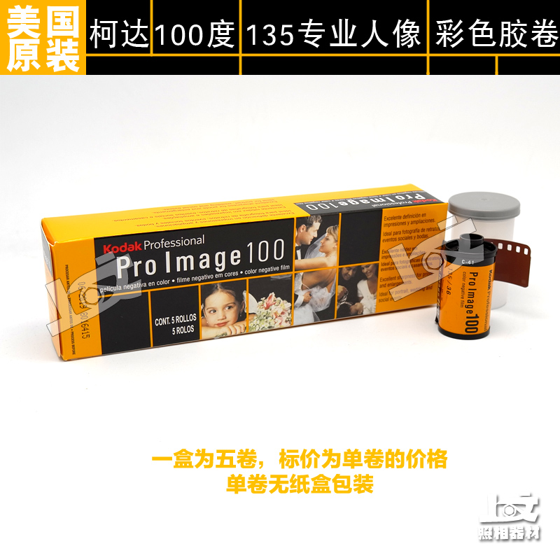 Соединенные Штаты Америки в оригинальной упаковке Профессиональный портрет Kodak proimage100 разноцветный Отрицательная пленка 135 фильма Ноябрь 2019