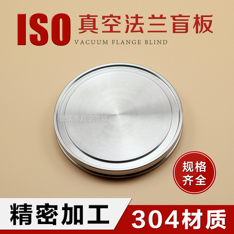 ISO vacuum flange blind plate ISO blocking sheet vacuum blind plate