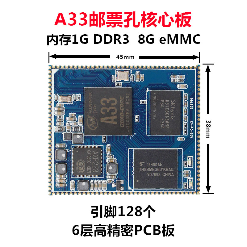 A33 stamp hole core board Android 6 0 low cost ARM embedded