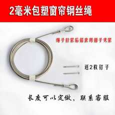 Curtain rope indoor hanging curtain wire rope wire rope curtain accessories curtain track free punch simple rope rack