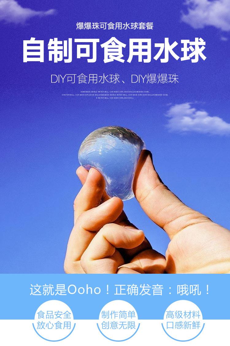 Ooho可食用水球,Ooho矿泉水�u球自制diy方法�成品材料