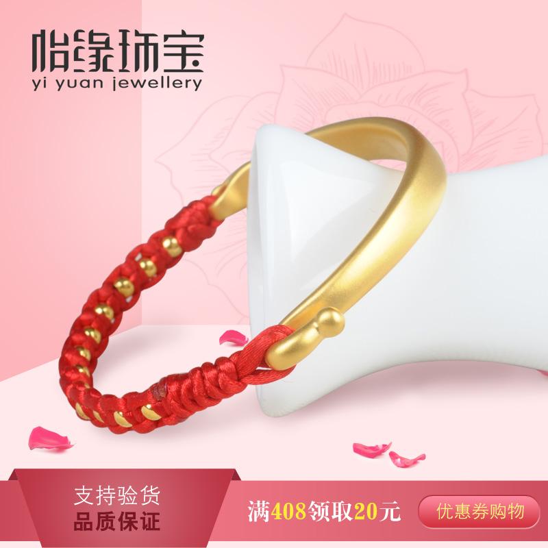怡緣珠寶轉運珠3D硬金半鐲手鏈999足金紅繩編織手鐲本命年女款