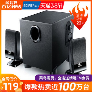 Edifier/ rambler R101v laptop audio home desktop small speakers overweight subwoofer 2.1 active multimedia living room impact speaker bluetooth wired mobile phone