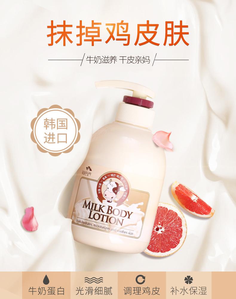 韩国进口 Somang 所望 牛奶身体乳 500ml 天猫yabovip2018.com折后¥34包邮(¥59-25)