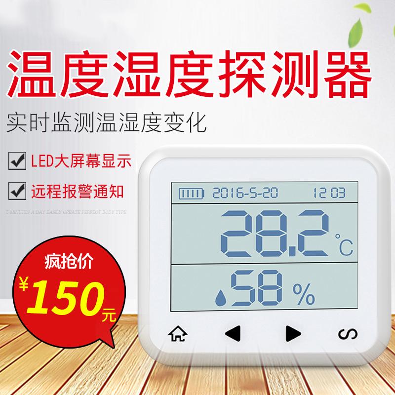 柯泰温度报警器电子湿度计冷库养殖场仓库机房家用温湿度记录仪