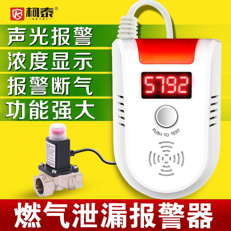 柯泰天然气报警器家用厨房燃气一氧化碳煤气探测液化气泄漏报警器