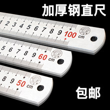 Thickened stainless steel ruler 15/30/50 / 60cm1 / 2 m steel plate ruler measuring steel straight long iron tape