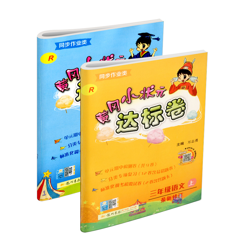 黄冈小状元达标卷丨语数共两册(非品牌)