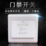 Going out button metal bottom door penaltive switch 86 out of the door switch mounted open door switch button access control door switch