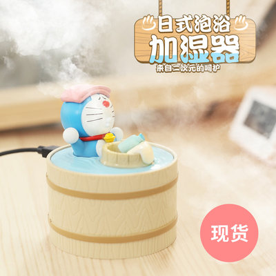 Genuine Doraemon Japanese-style wooden barrel bathtub USB humidifier bath Doraemon Cute Desktop Office Small