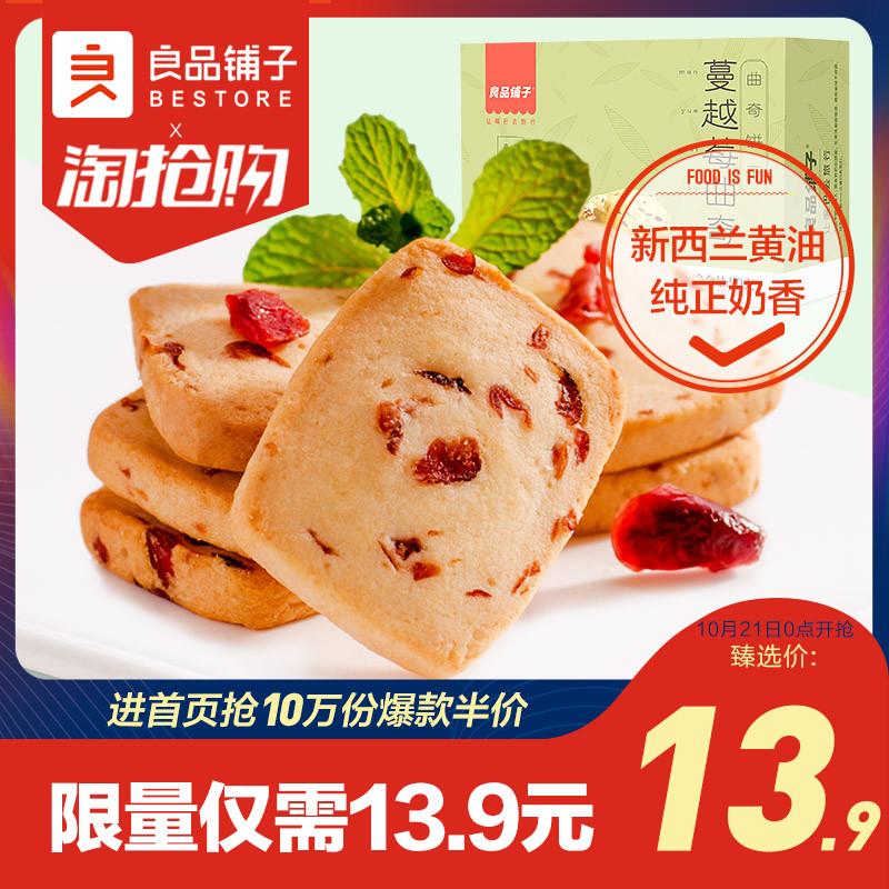 【良品铺子蔓越莓曲奇饼干90gx2盒】抹茶味代餐零食休闲食品小吃