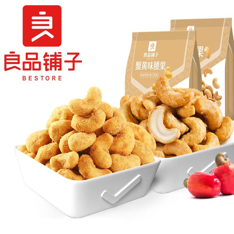 良品铺子 蟹黄味腰果仁 120g*2袋 双重优惠折后¥15.9包邮