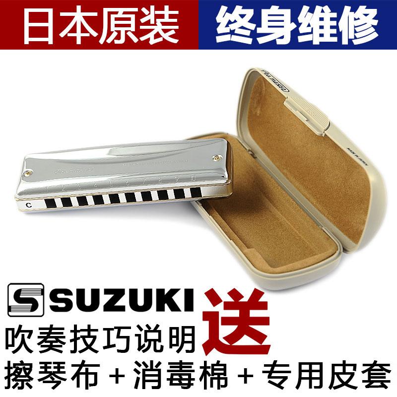 Suzuki SUZUKI MR-350 все металлические губная гармоника suzuki 10 отверстие губная гармоника отдавать цинь упакованный бесплатная доставка