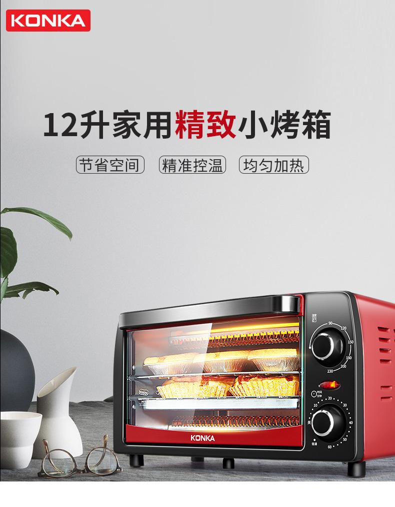 康佳 KAO-1208 迷你电烤箱 12L 天猫优惠券折后¥79包邮(¥99-20)