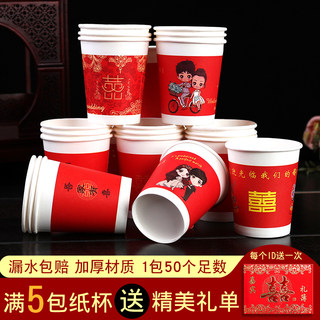 Thickened wedding disposable paper cup