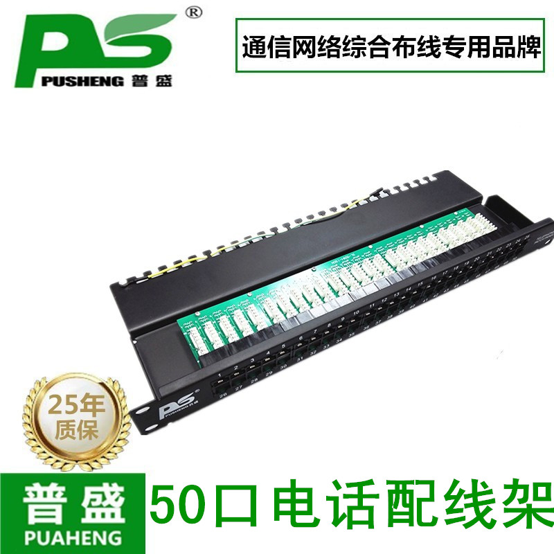 [SCHEMATICS_4PO]  USD 28.53] 50 telephone voice wiring rack RJ11 module RJ45  engineering-grade cabinet-type wiring rack telephone wiring rack. -  Wholesale from China online shopping   Buy asian products online from the  best shoping   Rj11 Rack Wiring      ChinaHao.com