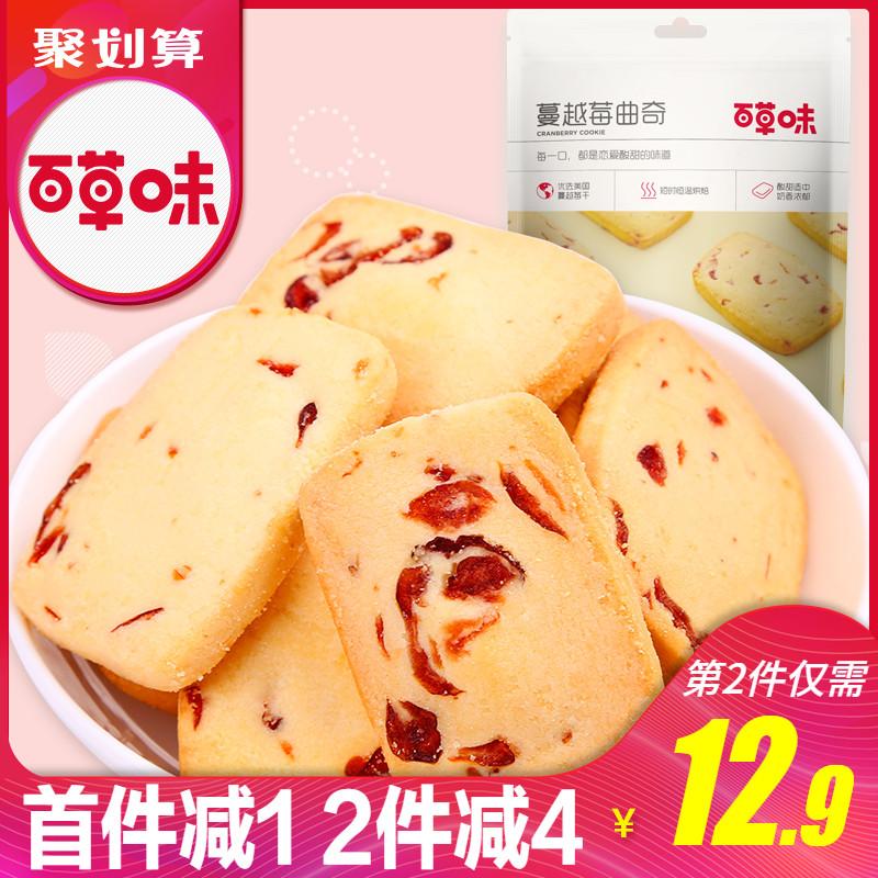 【百草味-蔓越莓曲奇100gx3袋】黄油小饼干网红零食手工点心小吃