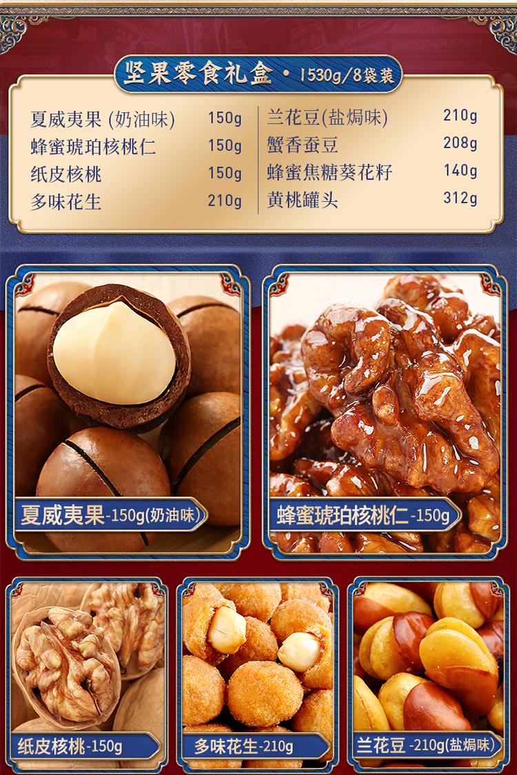 【百草味】中秋坚果大礼盒1510g/8袋6