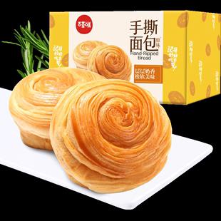 【百草味】手撕面包1kg