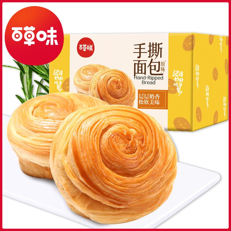 【百草味】全麦手撕面包整箱1000g