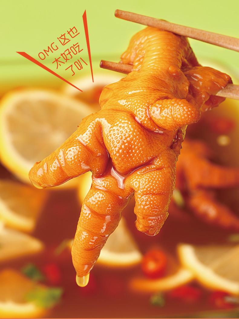 百草味 柠檬酸辣味 即食无骨鸡爪 135g*2件 图9