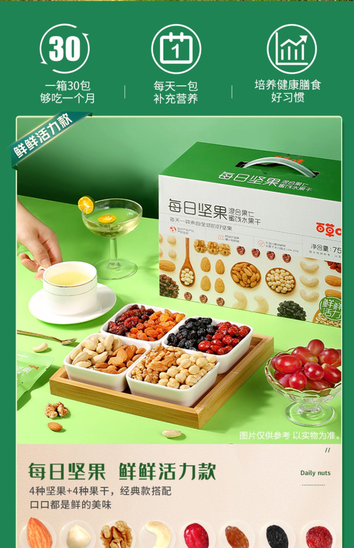 【百草味】每日坚果礼盒750g/30袋3