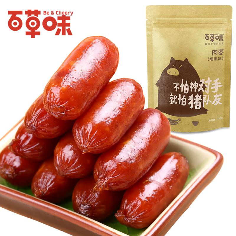 【百草味旗舰店】炭烤小香肠180g
