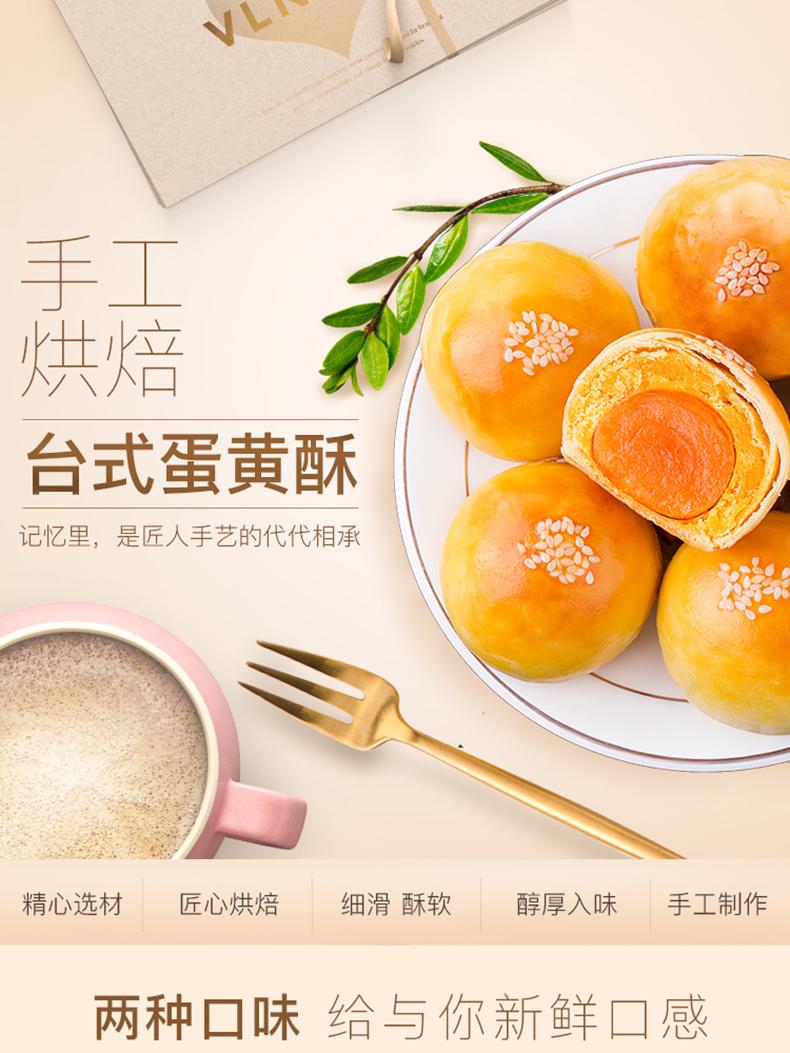 蛋黄酥-双口味750_01.jpg