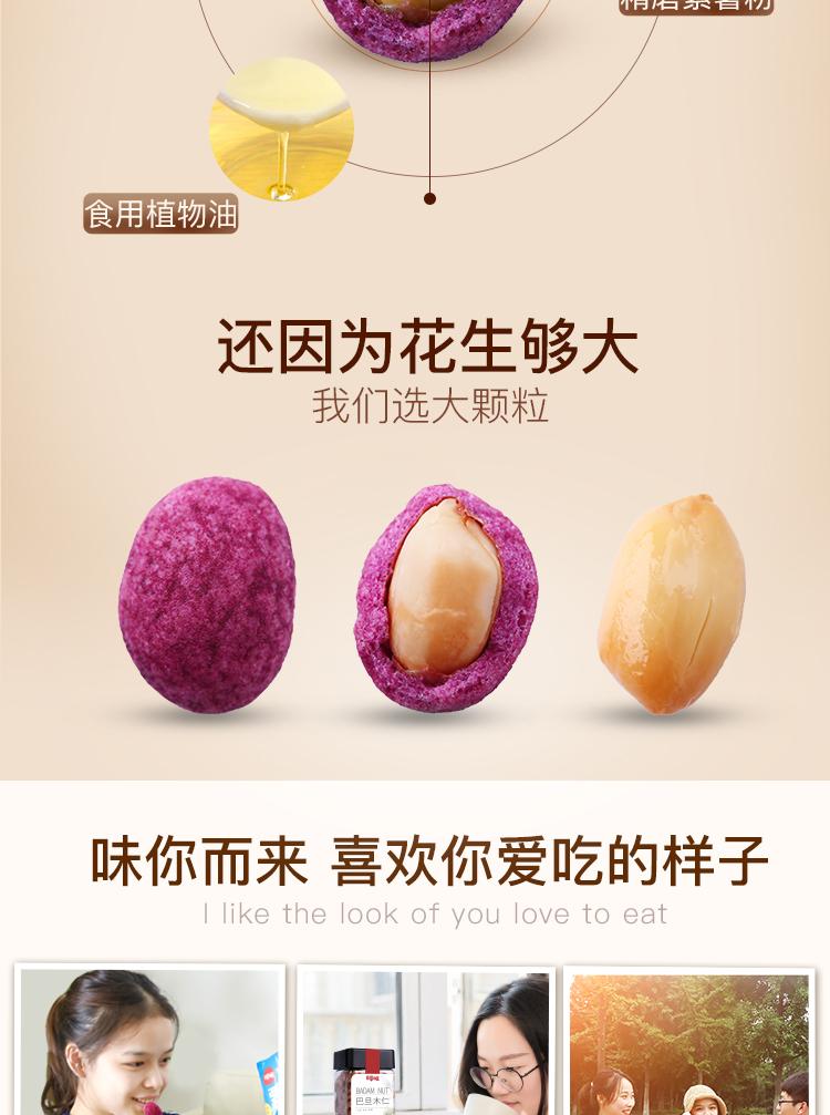 紫薯花生 _05.jpg