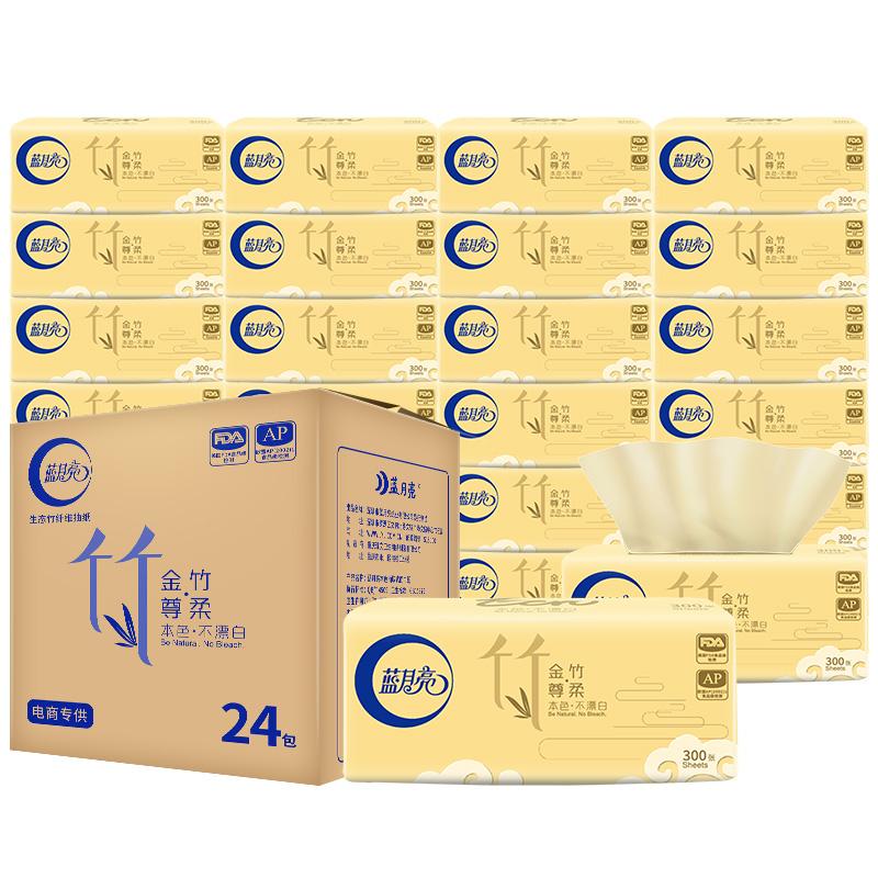 蓝月亮本色抽纸24包竹浆纸巾批发3层卫生纸整箱纸抽餐巾纸擦手纸