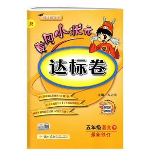 2019春黄冈小状元达标卷五年级语文下册