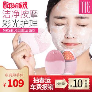 MKS/美克斯硅胶电动洁面仪毛孔清洁脸部按摩器超声波美容仪洗脸刷