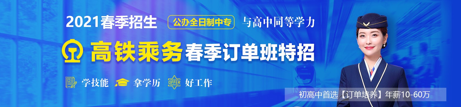 郑州高铁乘务专业
