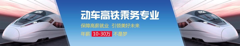 郑州地铁学校_郑州高铁乘务学校