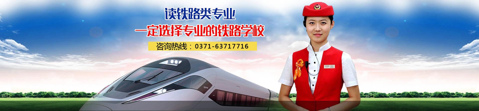 郑州城铁学校是一所专业的轨道交通学校