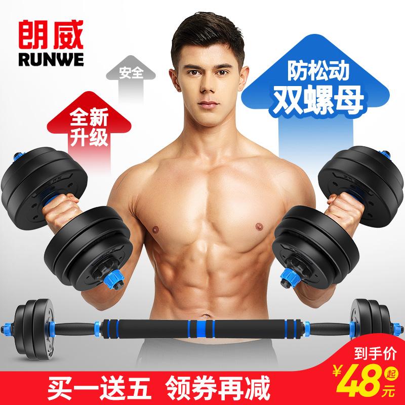 朗威 包胶环保哑铃男士足重杠铃家用健身器材10/20/30/40kg公斤