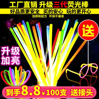 Fluorescent sticks, clothes, night glow bracelet, disposable children's toys, concert, vibrato, same batch