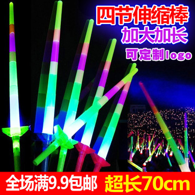 Large four-section glow stick telescopic stick concert glow stick props children's toys should aid stick flash stick wholesale