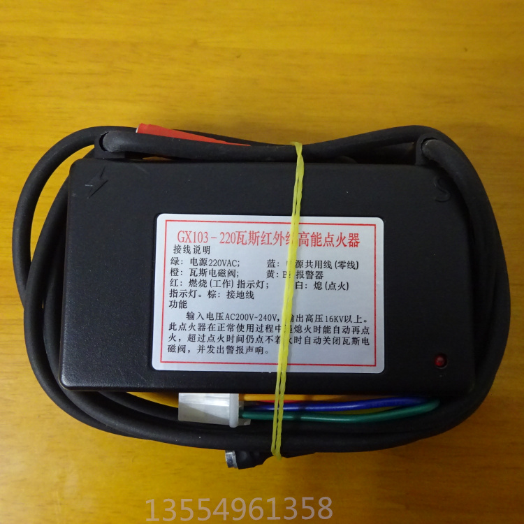 GX103-220 Infrared Ignition Controller) Metal Mechanical Baking Gas Oven Furnace Fire Drain Igniter.