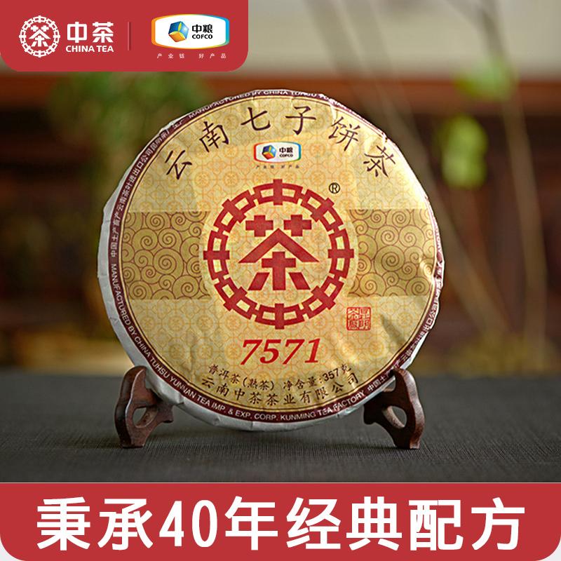 中粮中茶 勐海经典麦号 7571 普洱熟茶饼 357g 双重优惠折后¥53包邮 京东¥198