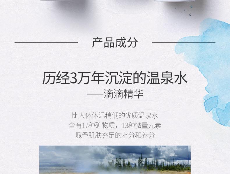 高仿万国iwc绿叶化妆品温泉补水面部护理套装ZLM771 第7张