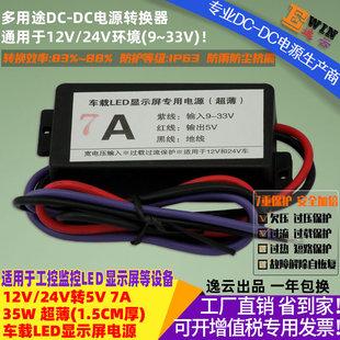 12V转5V7A35W电源转换器