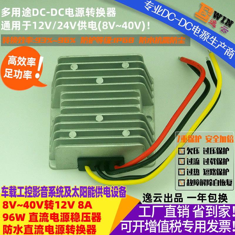 DC8-40V转DC12V8A 96w 防水直流升降压电源转换器 宽伏dc-dc稳压电源、车载电源稳压器-广州逸云科技