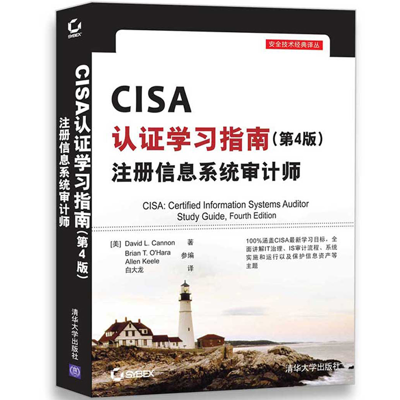 Usd 2350 Cisa Certification Study Guide Version 4 Certified