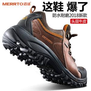 迈途防水透气登山鞋男鞋 头层牛皮户外运动鞋 真皮防滑耐磨徒步鞋
